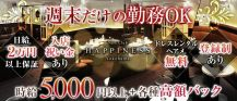 NEW CLUB Happiness(ハピィニス)【公式求人・体入情報】 バナー