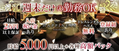 NEW CLUB Happiness(ハピィニス)【公式求人・体入情報】(横浜キャバクラ)の求人・バイト・体験入店情報
