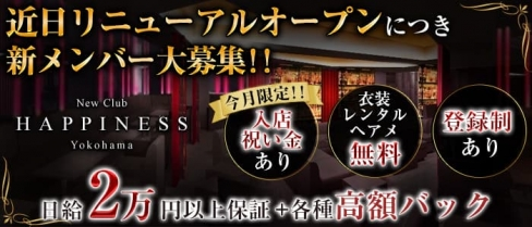 NEW CLUB Happiness(ハピィニス)【公式求人・体入情報】(横浜キャバクラ)の求人・体験入店情報