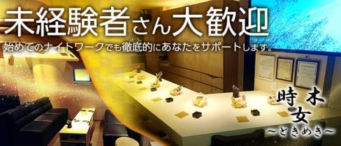 時女木(トキメキ)【公式求人情報】(東加古川スナック)の求人・バイト・体験入店情報