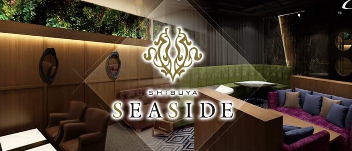 SEASIDE SHIBUYA~シーサイドシブヤ~ バナー