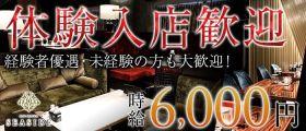 SEASIDE SHIBUYA~シーサイドシブヤ~ 即日体入募集バナー