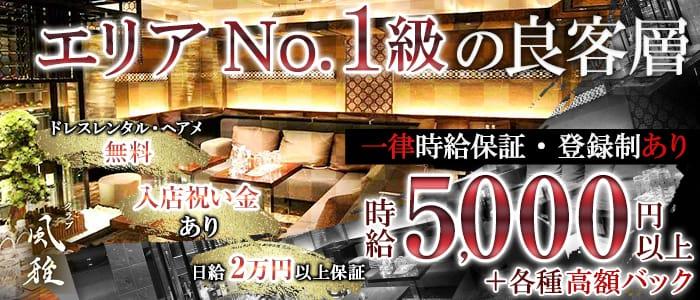 風雅(フウガ)【公式求人・体入情報】 新横浜キャバクラ バナー