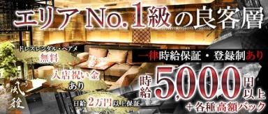 風雅(フウガ)【公式求人情報】(新横浜キャバクラ)の求人・バイト・体験入店情報
