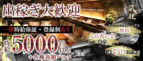 風雅(フウガ)【公式求人・体入情報】 新横浜キャバクラ 出稼ぎ募集バナー