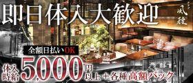 風雅(フウガ)【公式求人・体入情報】 新横浜キャバクラ 即日体入募集バナー
