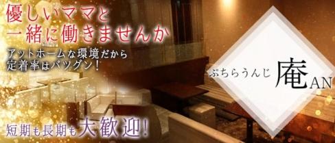プチラウンジ庵 AN(アン)【公式求人情報】(奈良ラウンジ)の求人・バイト・体験入店情報