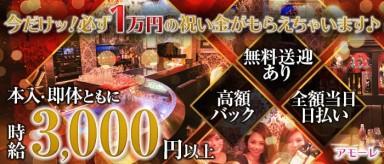 【大小路】Lounge AMOLE(ラウンジ アモーレ)【公式求人情報】(堺東ラウンジ)の求人・バイト・体験入店情報