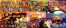 Girl's Lounge SMILE~スマイル~【公式求人情報】 バナー