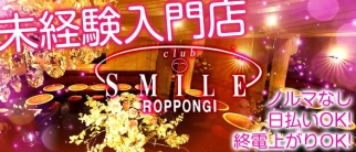 Girl's Lounge SMILE~スマイル~【公式求人情報】