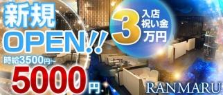 RANMARU(ランマル)【公式求人情報】