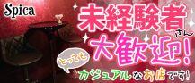 darts bar Spica(スピカ)【公式求人情報】 バナー