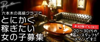 Proportion(プロポーション)【公式求人情報】(六本木クラブ)の求人・バイト・体験入店情報