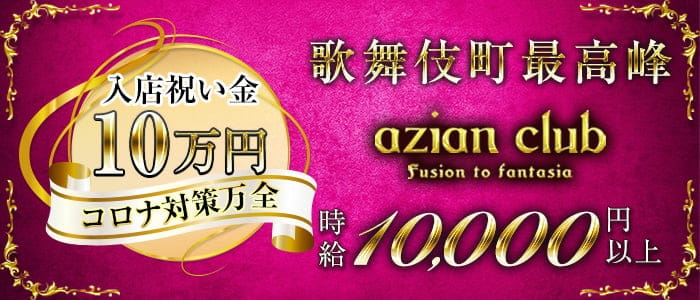 azian club(アジアンクラブ)【公式求人・体入情報】 歌舞伎町キャバクラ バナー