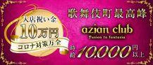 azian club(アジアンクラブ)【公式求人・体入情報】 バナー