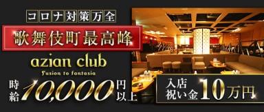 azian club(アジアンクラブ)【公式求人・体入情報】(歌舞伎町キャバクラ)の求人・バイト・体験入店情報