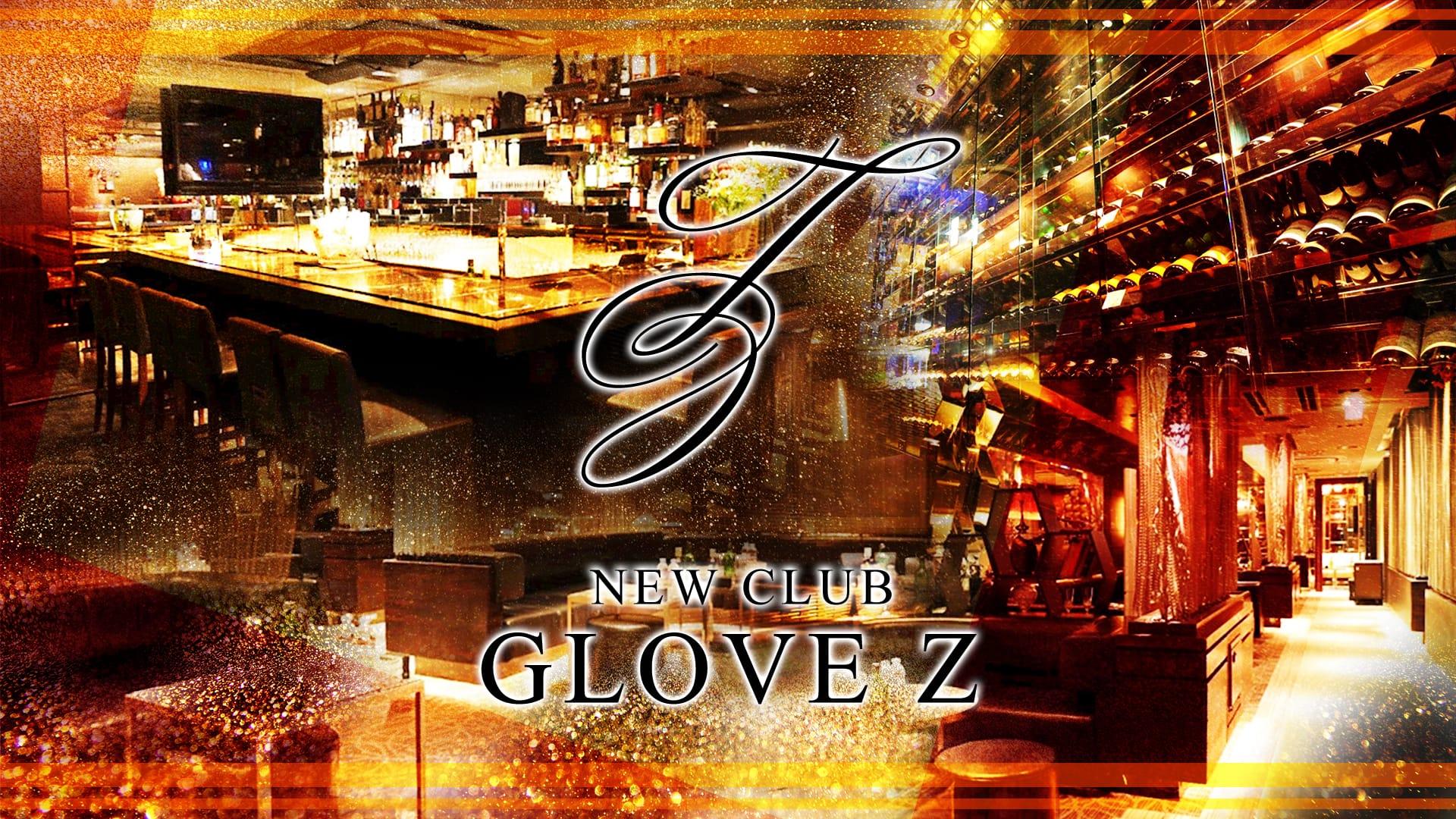 NEW CLUB GLOVE Z(グローブゼット) 大宮キャバクラ TOP画像