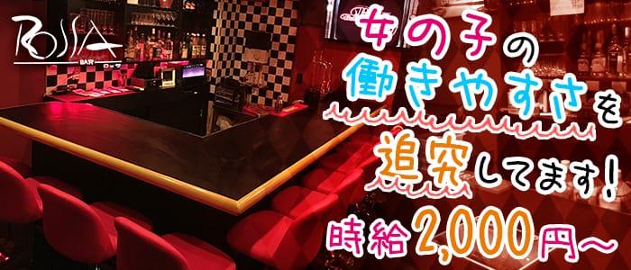 Bar Rossa(ロッサ) 高槻ガールズバー バナー