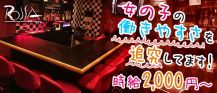 Bar Rossa(ロッサ)【公式求人情報】 バナー