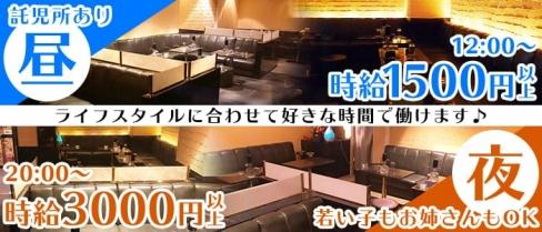 Club VOGUE(ヴォーグ)【公式求人情報】(大和キャバクラ)の求人・バイト・体験入店情報