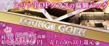 Lounge GOEN(ゴエン)【公式求人・体入情報】 バナー