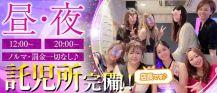 【昼・夜】Lounge GOEN(ゴエン)【公式求人・体入情報】 バナー