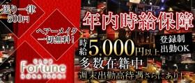 Fortuneーフォーチュンー【公式求人情報】
