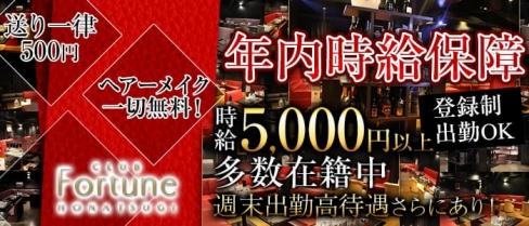 Fortuneーフォーチュンー【公式求人情報】(本厚木キャバクラ)の求人・バイト・体験入店情報
