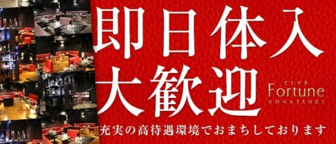 Fortune~フォーチュン~