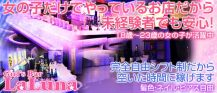 Girl's Bar LaLuna (ラルナ)【公式求人情報】 バナー