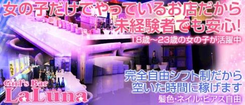 Girl's Bar LaLuna (ラルナ)【公式求人情報】(奈良ガールズバー)の求人・バイト・体験入店情報