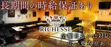 club RICHESSE~リシェス~【公式求人情報】 バナー