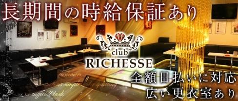 club RICHESSE~リシェス~【公式求人情報】