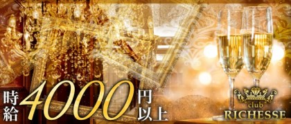 club RICHESSE~リシェス~【公式求人情報】(本厚木キャバクラ)の求人・バイト・体験入店情報