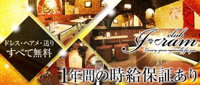 Club Iram~クラブアイラム~【公式求人情報】