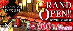 club Xana(ザナ)【公式求人情報】