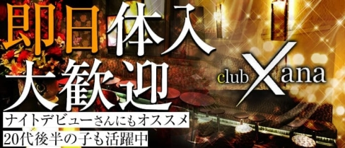 club Xana(ザナ)【公式求人情報】(本厚木キャバクラ)の求人・バイト・体験入店情報