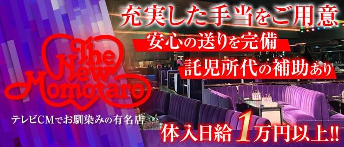 中洲 桃太郎 -The New Momotaro- 中洲ニュークラブ バナー