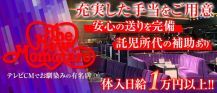 中洲 桃太郎 -The New Momotaro-【公式求人情報】 バナー