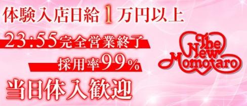 中洲 桃太郎 -The New Momotaro-【公式求人情報】(中洲キャバクラ)の求人・バイト・体験入店情報