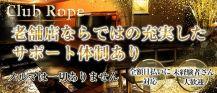 CLUB Rope(クラブロペ)【公式求人情報】 バナー