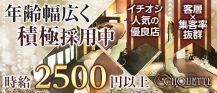 会員制スナック CHOUETTE(シュエット)【公式求人情報】 バナー
