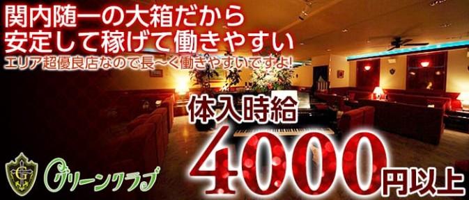 関内グリーンクラブ【公式求人情報】