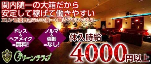 関内グリーンクラブ【公式求人情報】(関内ラウンジ)の求人・バイト・体験入店情報