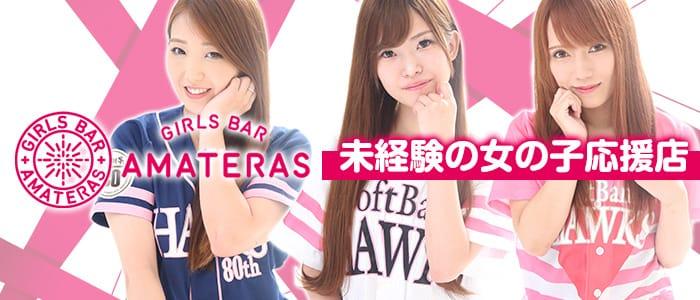 GIRL'S BAR AMATERAS (アマテラス) 中洲ガールズバー バナー