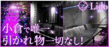 Lido(リド)【公式求人情報】 バナー