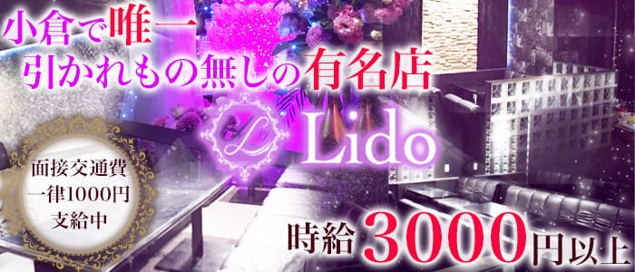Lido(リド) 小倉キャバクラ バナー
