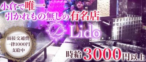 Lido(リド)【公式求人情報】(小倉キャバクラ)の求人・バイト・体験入店情報