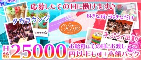 OLIVE 池袋西口店(オリーブ)【公式求人情報】