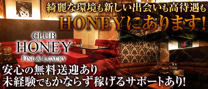 CLUB HONEY(ハニー) 久留米ラウンジ バナー